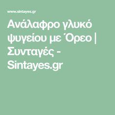 Ανάλαφρο γλυκό ψυγείου με Όρεο | Συνταγές - Sintayes.gr