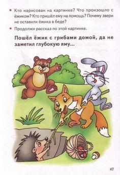 Бортникова Е. Учимся составлять рассказы 4-6 лет (49) (480x700, 327Kb)