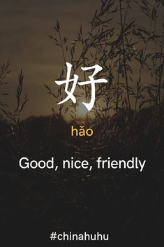 Related posts: Words from Common Chinese Characters Chinese Phrases, Chinese Words, Chinese Symbols, Basic Chinese, Chinese English, Learn Chinese Characters, Chinese Alphabet, Mandarin Language, Vip Kid