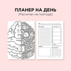 ежеднвеник Tattoos And Body Art best tattoo studio My Diary, Create Photo, Bullet Journal Ideas Pages, Blog Planner, Planner Organization, Study Motivation, Journal Inspiration, Tattoo Studio, Body Art Tattoos