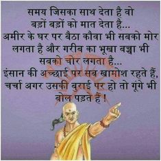 Chankya Quotes Hindi, Marathi Quotes, Quotations, Motivational Quotes For Life, Life Quotes, Poverty Quotes, Tesla Quotes, Chanakya Quotes, Indian Quotes
