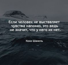 Mood Quotes, Happy Quotes, Life Quotes, Motivational Thoughts, Motivational Quotes, Inspirational Quotes, Russian Quotes, Courage Quotes, Meaning Of Life