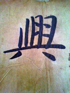 LETRA CHINA PROSPERAR.  Más información en http://areladeco.com