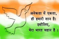 August slogan on independence day [Latest] - happy Independence day 2017 Independence Day Slogans, Happy Independence Day Quotes, Independence Day Speech, Independence Day Wallpaper, Independence Day Photos, 15 August Independence Day, Indian Independence Day, Indipendence Day, August Quotes
