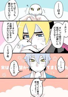 Mitsuki Naruto, Boruto And Sarada, Naruto Comic, Naruto Uzumaki Shippuden, Naruto Cute, Naruto Shippuden Sasuke, Naruto Kakashi, Sasunaru, Fanarts Anime