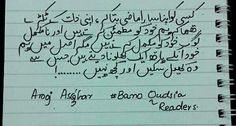Bano qudsia urdu quotes pinterest for Bano qudsia poetry