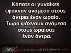 Image in Greek Quotes ✨ collection by Filia Klontza Greek Quotes, True Words, Find Image, Funny Stuff, Cards Against Humanity, How To Get, Sky, Thoughts, Sayings