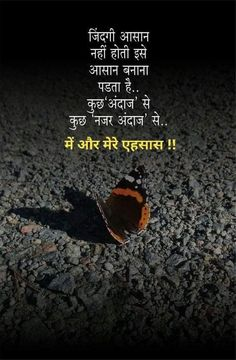 Osho Quotes Love, Inspirational Quotes In Hindi, Motivational Picture Quotes, Hindi Quotes On Life, Good Thoughts Quotes, True Quotes, Deep Thoughts, Qoutes, Desi Quotes