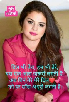 Quotes and Whatsapp Status videos in Hindi, Gujarati, Marathi Love Quotes In Hindi, New Quotes, Daily Quotes, Romantic Love Pictures, S Love Images, Heart Broken Love Quotes, Message For Girlfriend, Thoughts In Hindi, Love Shayri
