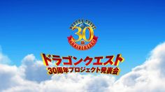 Dragon Quest 30th Anniversary Project Presentation set for January 13 - Page 3 - NeoGAF