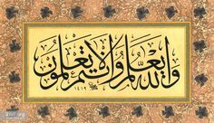 Arabic Calligraphy (Islamic Calligraphy) is a type of visual art which is portrayed in the form of 28 Arabic script derived from the Aramaic Nabataean Calligraphy Wallpaper, Arabic Calligraphy Art, Calligraphy Quotes, Arabic Art, Types Of Visual Arts, Allah, Arabic Design, Photos, Artwork