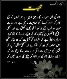 Urdu Poetry Romantic, Love Poetry Urdu, Romantic Love Quotes, Poetry Pic, Sufi Poetry, Urdu Quotes, Poetry Quotes, Qoutes, One Word Quotes