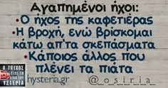 Αγαπημένοι ήχοι: Ο ήχος της καφετιέρας Greek Memes, Greek Quotes, Funny Picture Quotes, Funny Quotes, True Lies, Bright Side Of Life, Funny Statuses, Make Smile, Just Kidding