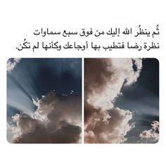 Islamic Quotes Wallpaper, Islamic Love Quotes, Muslim Quotes, Arabic English Quotes, Funny Arabic Quotes, Sweet Words, Love Words, Photo Quotes, Picture Quotes
