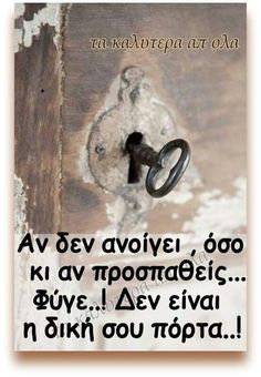 Funny Greek Quotes, Funny Quotes, Life Quotes, Religion Quotes, Greek Words, Clever Quotes, Picture Quotes, Live Laugh Love, Wise Words