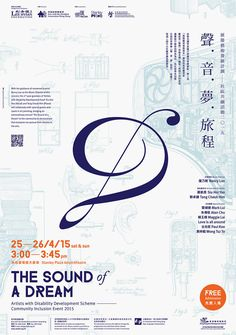 The Sound of a Dream « Tomorrow Design Office