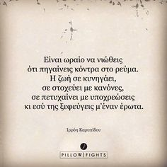 Quotes About Love : Love is a war.It's fighting for someone's heart. - Hall Of Quotes Favorite Quotes, Best Quotes, Love Quotes, Inspirational Quotes, Funny Quotes, The Words, Pillow Quotes, Greek Quotes, Amazing Quotes