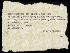 Αυτη ειναι η γλυκα,να μεζαρεις.. Best Quotes, Funny Quotes, Greek Quotes, Food For Thought, Literature, Thoughts, Motivation, Sayings, Words