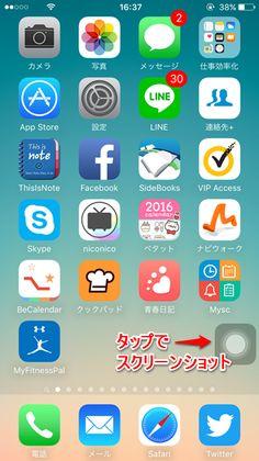 メニューをタップでスクリーンショット App Store, Homescreen, Apps, Iphone, Live, Wallpaper, Design, Future, Wallpapers