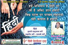 हमें अभिमान है हिंदी पर जो है अमिट शान हमारी विश्व पटल पर परचम लहराना यही कामना है हमारी संपादक बिजय कुमार जैन : 9322307908 संस्थापक हिंदी वेलफेयर ट्रस्ट ( Hindi Welfare Trust )
