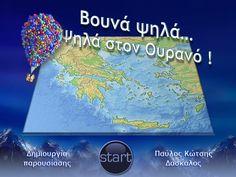 Στην τάξη !!! - Αρχική Map, Education, School, World, Pictures, Greek, Mountains, Ideas, Photos