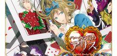 Heart no Kuni no Alice - Wonderful Wonder World Musical -  Cast in  Kostümen vorgestellt - http://sumikai.com/news/mangaanime/theater/heart-no-kuni-no-alice-wonderful-wonder-world-musical-cast-kostuemen-vorgestellt-4749978/