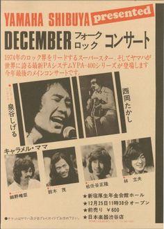 """YAMAHA SHIBUYA presented December Folk Rock Concert"" Flyer, 1974"