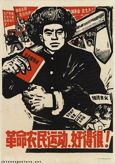 The mobilization of revolutionary peasants is excellent! Designer: Jilin Lu Yi Great Revolutionary Rebel Army (吉林鲁艺革命造反大军) 1967, February
