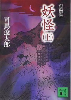 新装版 妖怪(上) (講談社文庫) | 司馬 遼太郎 | 本 | Amazon.co.jp