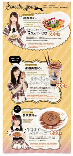 CAFE AREA(カフェエリア) | AKB48 CAFE&SHOP AKIHABARA | AKB48 CAFE&SHOP AKIHABARA