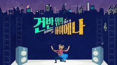 KBS2 건반위의하이에나 Title  KBS / Broadcasting