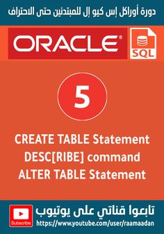 The Oracle CREATE TABLE statement allows you to create and define a table.  Describe an Oracle Table. Note that because this is a SQLPlus command you don't need to terminate it with a semicolon. e.g. Lists the column definitions for the specified table, view or synonym, or the specifications for the specified function or procedure.  The Oracle ALTER TABLE statement is used to add, modify, or drop/delete columns in a table. The Oracle ALTER TABLE statement is also used to rename a table. Oracle Sql, Semicolon, Alters, Columns, Definitions, A Table, Knowledge, Drop, Note