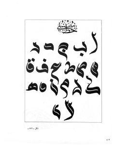 """نماذج حروف الخط السنبلي كما أودها ناجي زين الدين المصّرف في كتابه """"بدائع الخط العربي""""."""