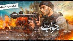 069b934de فيلم جواب اعتقال وهو اخر أعمال الفنان محمد رمضان, حقق برومو فيلم جواب  إعتقال أكثر