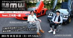 """Suwabe Junichi presents."" UMW ""feat. DVD Miki Shinichiro 25 ""10 (Sat) Release decision! http: // Bit.Ly/VCoiC5 Starring: Suwabe Junichi, Miki Shinichiro"