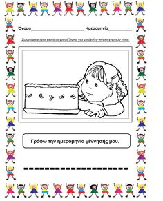 1st Day, Autumn Activities, Alphabet, Kindergarten, Preschool, Map, Alpha Bet, Kid Garden, Location Map