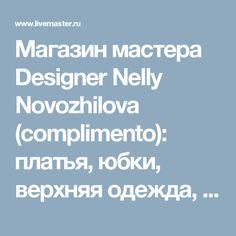 Магазин мастера Designer Nelly Novozhilova (complimento): платья, юбки, верхняя одежда, кофты и свитера, пиджаки, жакеты