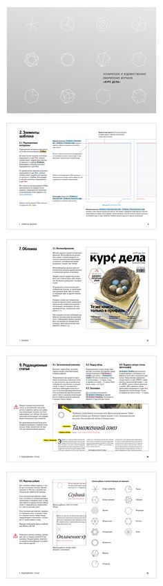Brandbook of «Kurs dela» magazine, 2010
