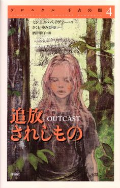 Japanese Illustration, Children's Book Illustration, Illustrations, Chronicles Of Ancient Darkness, Commonplace Book, Japanese Painting, Japanese Artists, Manga Comics, Life Drawing