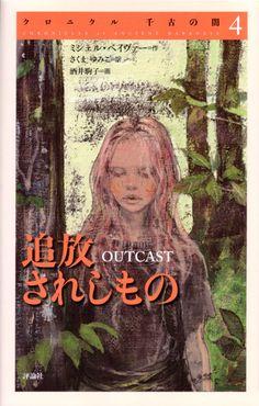 『クロニクル千古の闇』英国版・日本版表紙ギャラリー 2 Covers of UK and Japan Version 2