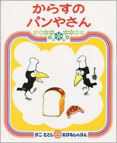 からすのパンやさん (かこさとしおはなしのほん (7)) | 加古 里子 | 本-通販 | Amazon.co.jp