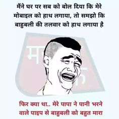 Crazy Facts, Weird Facts, Fun Facts, Jokes Images, Funny Images, Funny Pictures, Jokes In Hindi, Hindi Quotes, Funny Qoutes