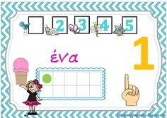 Όλα για το νηπιαγωγείο!: Αισθητοποιηση αριθμών