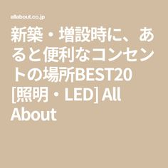 新築・増設時に、あると便利なコンセントの場所BEST20 [照明・LED] All About Building A House, Calm, Interior Design, Lightning, Decor, Nest Design, Decoration, Home Interior Design, Interior Designing