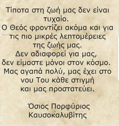 Orthodox Christianity, Positive Thoughts, Spirituality, Positivity, Sayings, Quotes, Greek, Education, Quotations
