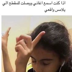 😂😂😂 Funny Study Quotes, Funny Relatable Quotes, Jokes Quotes, Funny Texts, Arabic Memes, Arabic Funny, Funny Arabic Quotes, Funny Video Memes, Crazy Funny Memes