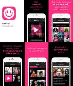 MixRadio [iOS, Android] Бесплатно Стриминговый музыкальный сервис MixRadio изначально был доступен только на смартфонах Windows Phone. Вышел он из пакета фирменных сервисов Nokia MixRadio, Nokia Music, Nokia Music Store и OVI Music Store, которые финская компания предлагала пользователям своих смартфонов. Теперь команда MixRadio выпустила клиенты для мобильных платформ iOS и Android. Бесплатное приложение MixRadio не только осуществляет потоковую трансляцию, но и составляет персональные…