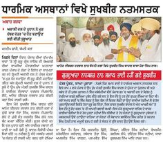 #ShiromaniAkaliDal #SAD