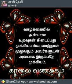share chat good morning tamil videos download