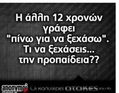 Funny Greek Quotes, Greek Memes, Funny Picture Quotes, Funny Texts, Funny Jokes, Funny Statuses, Math Humor, Clever Quotes, Try Not To Laugh
